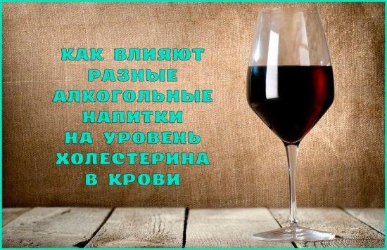 Влияние алкоголя на холестерин