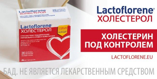 Lactoflorene Холестерол